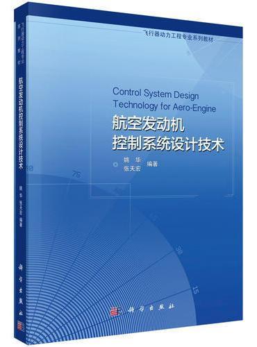 航空发动机控制系统设计技术