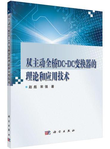 双主动全桥DC-DC变换器的理论和应用技术