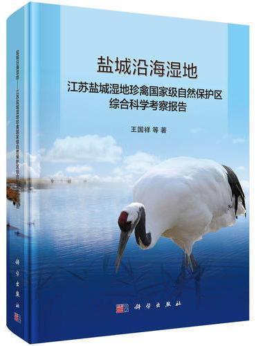 盐城沿海湿地--江苏盐城湿地珍禽国家级自然保护区综合科学考察报告