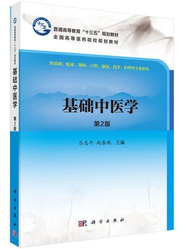 基础中医学(第2版)