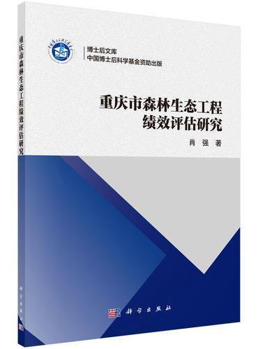 重庆市森林生态工程绩效评估研究