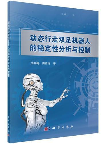 动态行走双足机器人的稳定性分析与控制