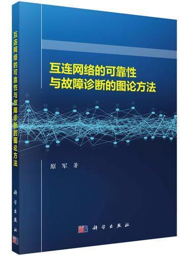 互连网络的可靠性与故障诊断的图论方法