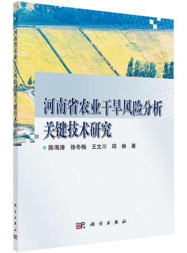 河南省农业干旱风险分析关键技术研究