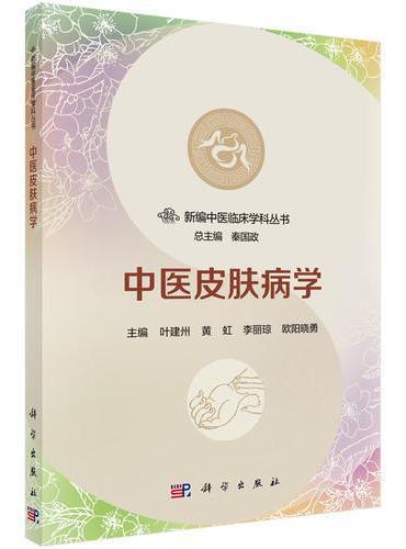 中医皮肤病学