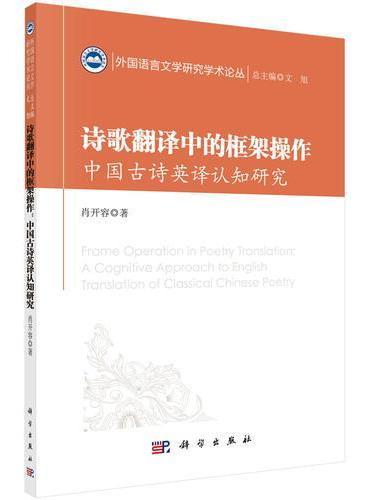 诗歌翻译中的框架操作:中国古诗英译认知研究