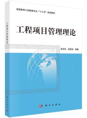 工程项目管理理论