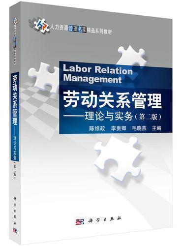 劳动关系管理(第二版)