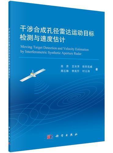干涉合成孔径雷达运动目标检测与速度估计