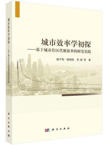 城市效率学初探——基于城市住区代谢效率的研究实践