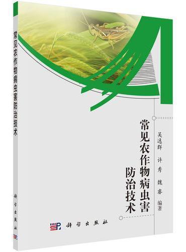 常见农作物病虫害防治技术