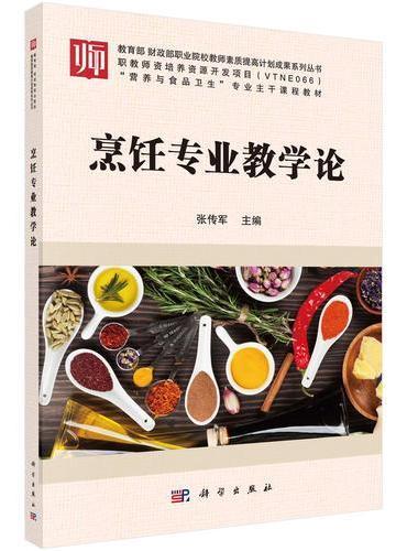 烹饪专业教学论