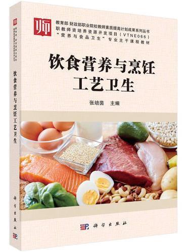 饮食营养与烹饪工艺卫生