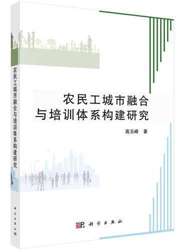 农民工城市融合与培训体系构建研究