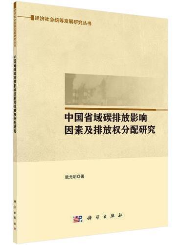 中国省域碳排放影响因素及排放权分配研究