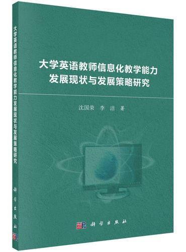 大学英语教师信息化教学能力发展现状与发展策略研究