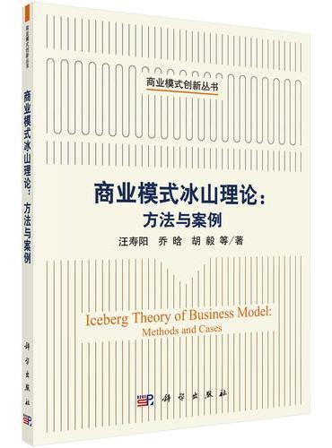 商业模式冰山理论:方法与案例