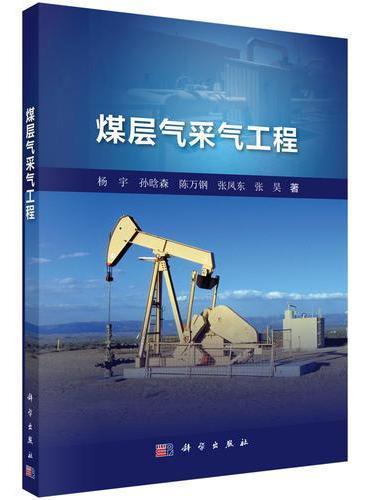煤层气采气工程