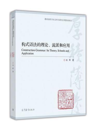 构式语法的理论、流派和应用