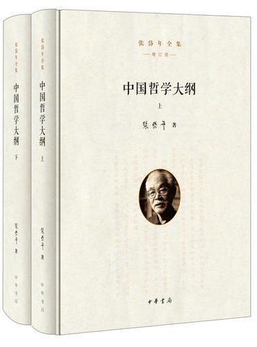 中国哲学大纲(全2册)(张岱年全集·增订版)