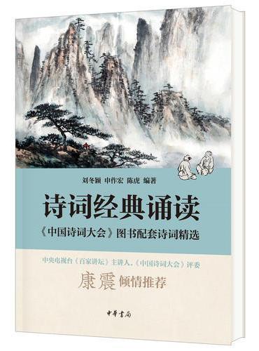 诗词经典诵读——《中国诗词大会》图书配套诗词精选