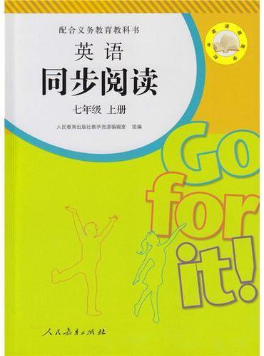 配合义务教育教科书 英语同步阅读 七年级 上册