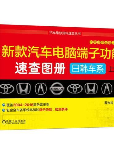 新款汽车电脑端子功能速查图册:日韩车系上册