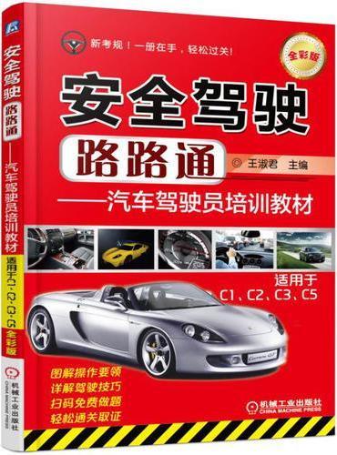 安全驾驶路路通 汽车驾驶员培训教材(适用于C1、C2、C3、C5)(全彩版)