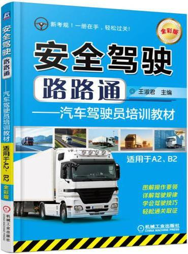 安全驾驶路路通 汽车驾驶员培训教材(适用于A2、B2)(全彩版)