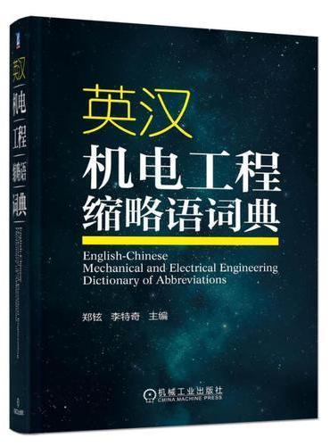 英汉机电工程缩略语词典