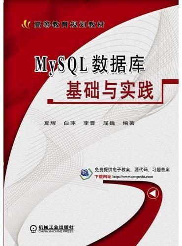 MySQL数据库基础与实践