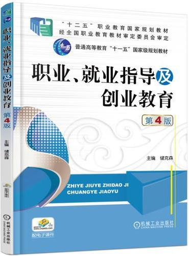 职业、就业指导及创业教育  第4版