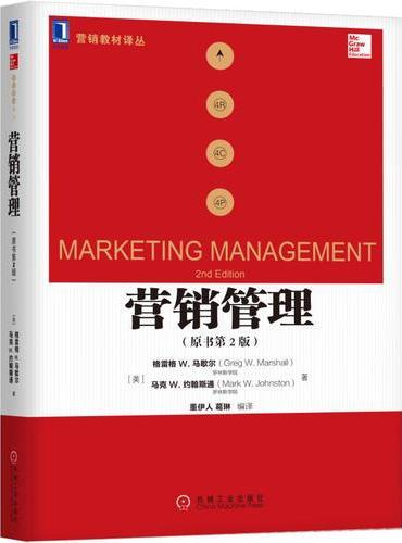 营销管理(原书第2版)