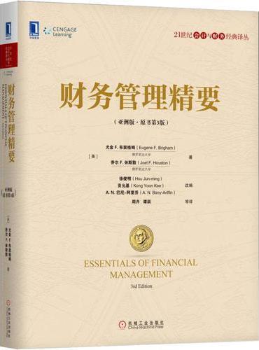财务管理精要(亚洲版·原书第3版)