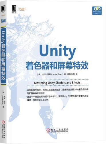 Unity着色器和屏幕特效