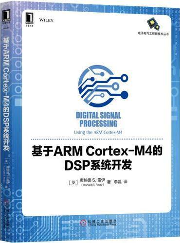 基于ARM Cortex-M4的DSP系统开发
