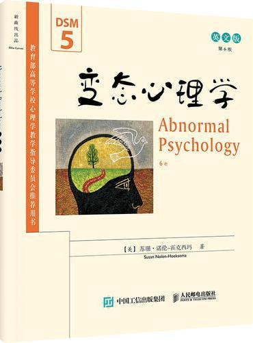 变态心理学(第6版,英文版)