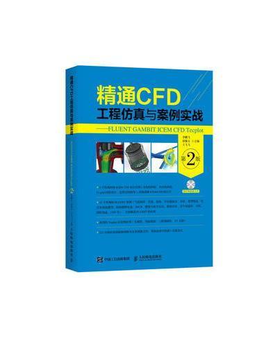 精通CFD工程仿真与案例实战 FLUENT GAMBIT ICEM CFD Tecplot (第2版)(附光盘)