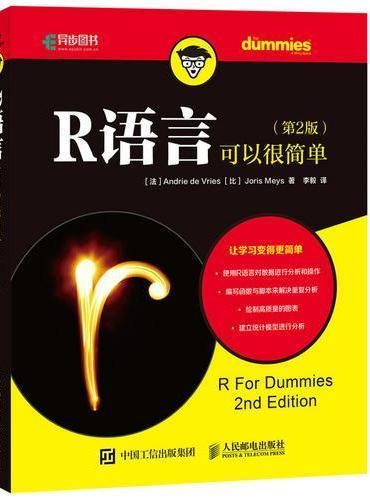 R语言可以很简单 第2版