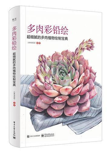多肉彩铅绘 超细腻的多肉植物绘制宝典(全彩)
