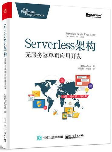 Serverless 架构:无服务器单页应用开发