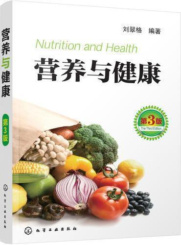 营养与健康(第3版)