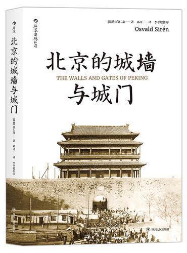 北京的城墙与城门:The Walls and Gates of Peking