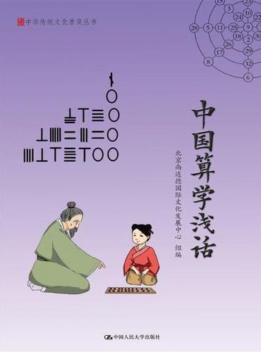 中国算学浅话(中华传统文化普及丛书)