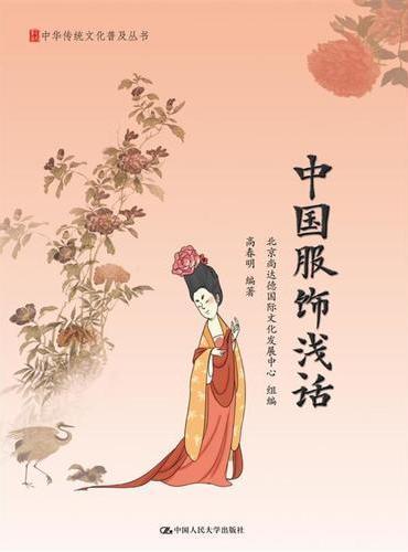 中国服饰浅话(中华传统文化普及丛书)