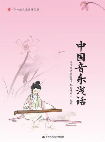 中国音乐浅话(中华传统文化普及丛书)