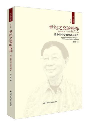 世纪之交的抉择——论中西哲学的会通与融合(成中英文集·第六卷)