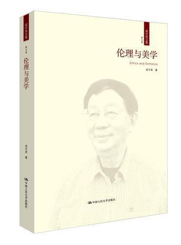 伦理与美学(成中英文集·第九卷)