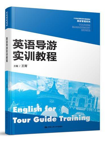 英语导游实训教程(21世纪高职高专规划教材·旅游管理系列)