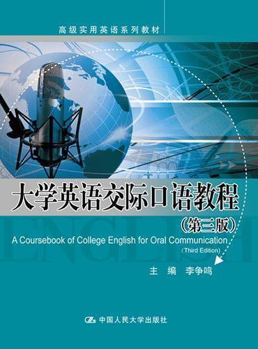 大学英语交际口语教程(第三版)(高级实用英语系列教材)
